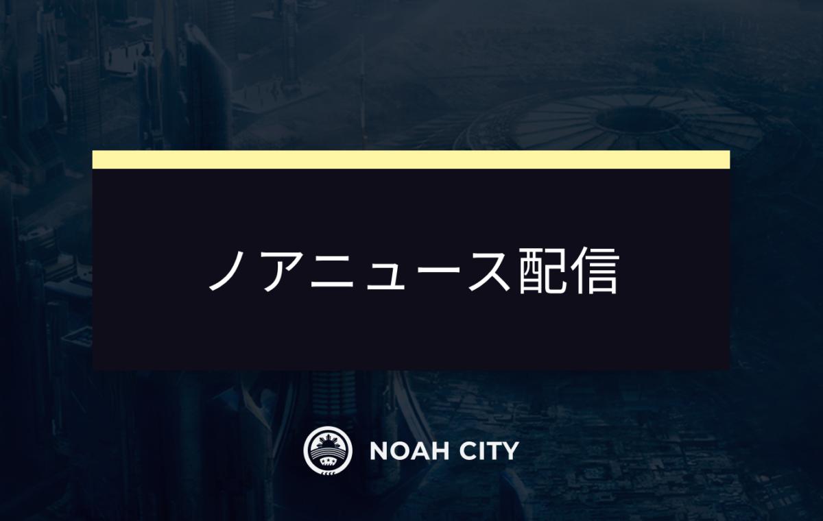 ノアプロジェクトの更新 #30